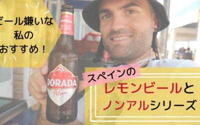 ビール嫌いな私のおすすめ!スペインのレモンビールとノンアルシリーズ