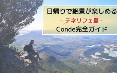 【テネリフェ】日帰りで絶景が楽しめるConde完全ガイド
