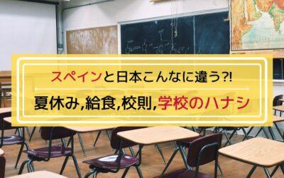 スペインと日本こんなに違う?夏休み、給食、校則、学校のハナシ